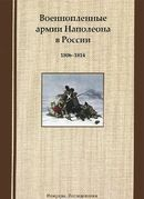 Военнопленные армии Наполеона в России. 1806-1814