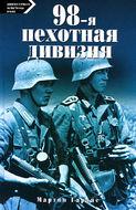98-я пехотная дивизия. 1939—1945