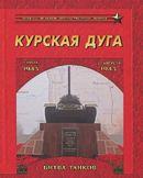 Курская дуга. Битва танков. 5 июля - 23 августа 1943 года