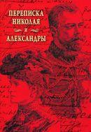 Переписка Николая и Александры