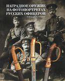 Наградное оружие на фотопортретах русских офицеров