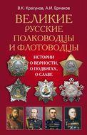 Великие русские полководцы и флотоводцы. Истории о верности, о подвигах, о славе