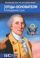 Отцы-основатели. Рождение США