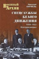 Спецслужбы Белого движения. 1918-1922. Контрразведка