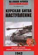 """Курская битва. Наступление. Операция """"Кутузов"""". Операция """"Полководец Румянцев"""". 1943"""