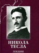 Никола Тесла. Лекции
