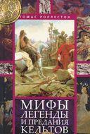 Мифы, легенды и предания кельтов