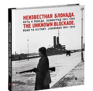 Неизвестная блокада. Путь к победе. Ленинград 1941-1944