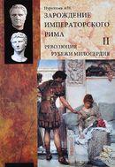 Зарождение императорского Рима. В 2 томах. Том 2. Революция - рубежи милосердия