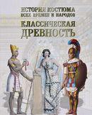 История костюма всех времен и народов. Классическая древность
