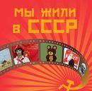Мы жили в СССР