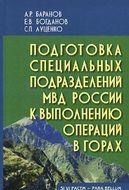 Подготовка специальных подразделений МВД России к выполнению операций в горах
