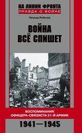 Война все спишет. Воспоминания офицера-связиста 31-й армии. 1941-1945