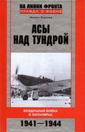 Асы над тундрой. Воздушная война в Заполярье. 1941-1944 годы