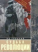 Судьба революции: сборник статей. Факты, оценки, выводы об истории борьбы в большевидской партии. Февраль-октябрь 1917г.
