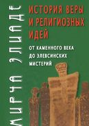 История веры и религиозных идей. От каменного века до элевсинских мистерий