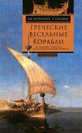 Греческие весельные корабли. История мореплавания и кораблестроения в Древней Греции.