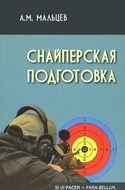 Снайперская подготовка. Учебное (практическое) пособие