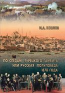По следам «Турецкого гамбита», или Русская «полупобеда» 1878 года