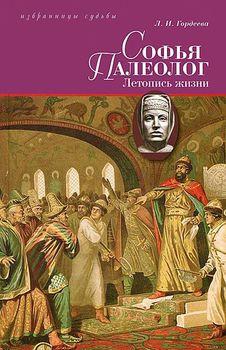 Софья Палеолог, византийская принцесса, первая российская государыня. Летопись жизни