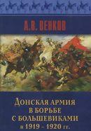 Донская армия в борьбе с большевиками в 1919-1920 гг.