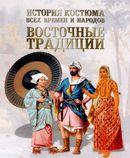История костюма всех времен и народов. Восточные традиции. Китай, Япония, Азия, Индия, Персия