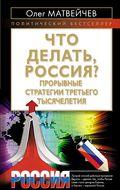 Что делать, Россия? Прорывные стратегии третьего тысячелетия
