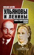 Ульяновы и Ленины. Тайны родословной Вождя