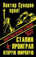 Виктор Суворов прав! Сталин проиграл Вторую Мировую войну. Запретная правда о Победе