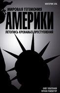 Мировая гегемония Америки. Летопись кровавых преступлений