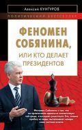 Феномен Собянина или Кто делает президентов