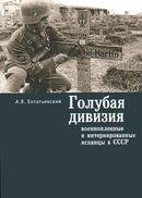 Голубая Дивизия, военнопленные и интернированные испанцы в СССР