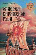 Одиссея варяжской Руси