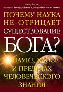 Почему наука не отрицает существование Бога?