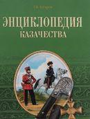 Энциклопедия казачества