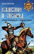 Славяне и авары. Вторая половина VI - начало VII века