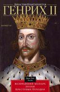 Династия Плантагенетов. Генрих II Величайший Монарх Эпохи Крестовых Походов