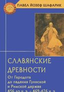Славянские древности. От Геродота до падения Гуннской и Римской держав (456 до н.э. - 469-476 н.э.)