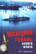 Последняя гавань Белого флота. От Севастополя до Бизерты