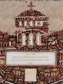 Жития византийских святых эпохи иконоборчества. Том 1