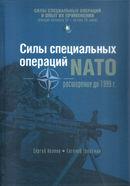 Силы специальных операций НАТО: расширение до 1999 г.