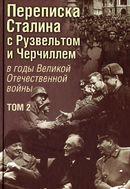 Переписка Сталина с Рузвельтом и Черчиллем в годы Великой Отечественной войны. Том 2