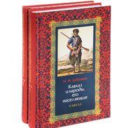 Кавказ и народы, его населяющие. В 2-х томах
