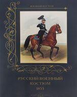 Русский военный костюм. 1855