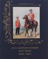 Русский военный костюм. 1860–1869