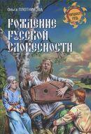 Рождение русской словесности