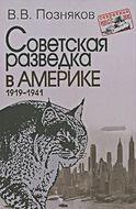 Советская разведка в Америке. 1919-1941