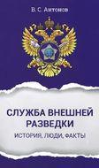 Служба внешней разведки. История, люди, факты