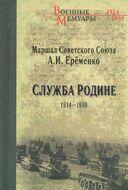 Служба Родине. 1914-1939