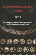 Большевистский порядок в Грузии. В 2 томах (комплект)